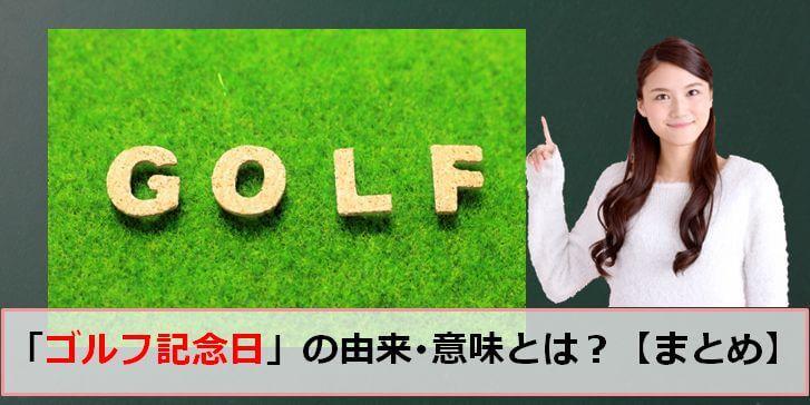 ゴルフ記念日のアイキャッチ画像