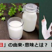 牛乳の日のアイキャッチ画像