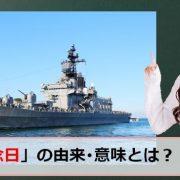 海軍記念日(旧海軍記念日)のアイキャッチ画像