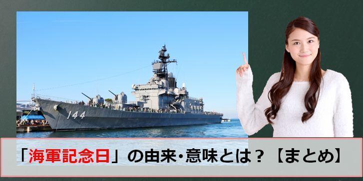 海軍記念日(旧海軍記念日)の由来...