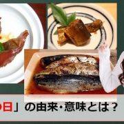 甘露煮の日のアイキャッチ画像