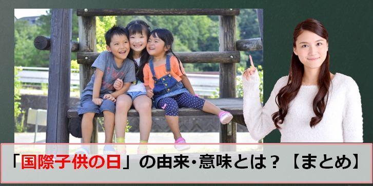 国際子供の日のアイキャッチ画像