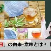 麦茶の日のアイキャッチ画像