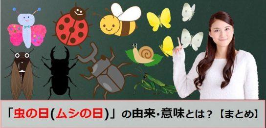 虫の日(ムシの日)のアイキャッチ画像