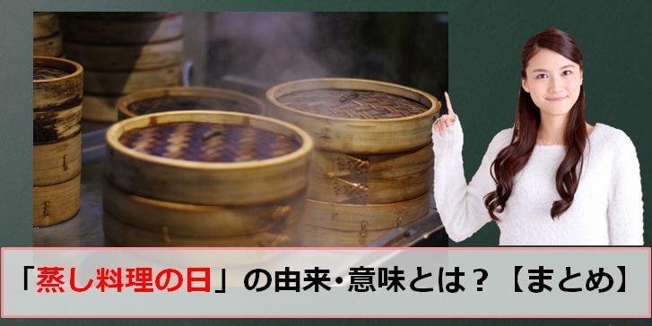 蒸し料理の日のアイキャッチ画像