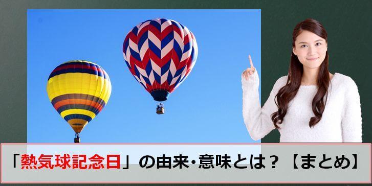 熱気球記念日のアイキャッチ画像