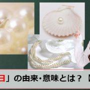真珠の日のアイキャッチ画像