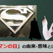 スーパーマンの日のアイキャッチ画像