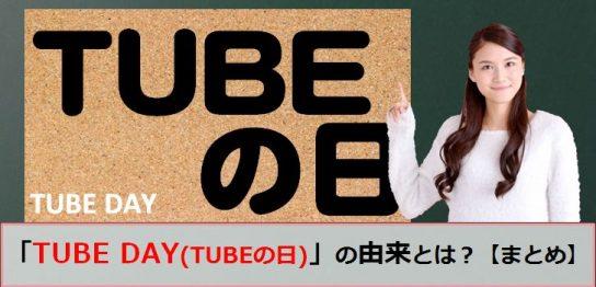 tubeの日、「TUBE DAY」(チューブ・デイ)のアイキャッチ画像