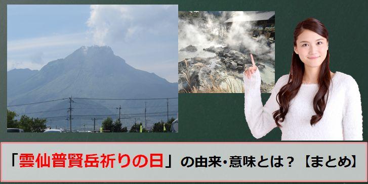 雲仙普賢岳祈りの日のアイキャッチ画像