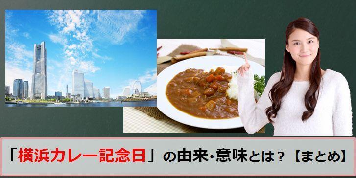 横浜カレー記念日のアイキャッチ画像