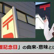 郵政省設置記念日のアイキャッチ画像