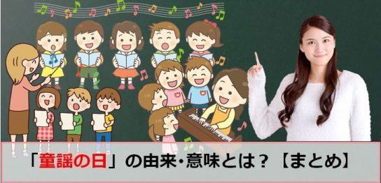 童謡の日のアイキャッチ画像