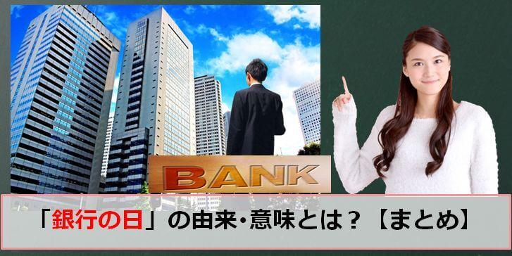 銀行の日のアイキャッチ画像